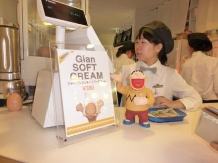Gian Soft Cream