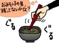 aduk sumpit
